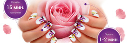 Printing services on nails and natural flowers