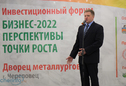 "Photo report. Investment Forum ""Business in 2022. Prospects. The points of growth"""